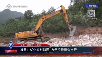 涉县:优化农村路网 方便沿线群众出行