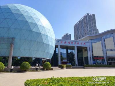 河北省科技馆6月5日起恢复对外开放,实行网络实名制预约门票