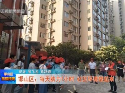 邯山区:每天助力1小时 社区环境靓起来