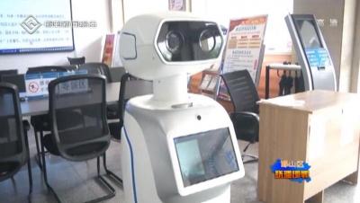 新型機器人亮相邯山區公安分局戶政大廳