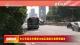 市公安局发布最新主城区道路交通管理通告
