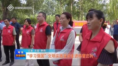 """鸡泽:""""学习强国""""文明实践宣讲走进杨曹庄村"""