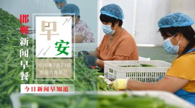 7月23日 邯郸新闻早餐(语音版)