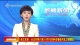 《長江支隊:從太行到八閩》8月1日至4日晚在河北衛視播出