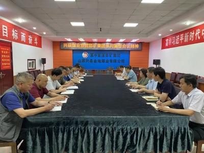 邯矿集团基层单位贯彻落实集团公司系列重要会议精神