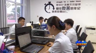 """广平县金融部门创新服务模式""""贷""""活企业 助力经济发展"""