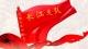 """""""重走长江支队南下路""""大型融媒全景式主题报道——南平篇"""