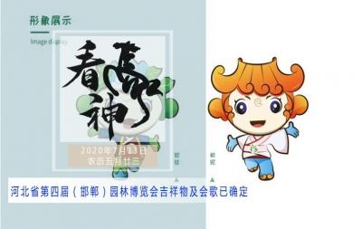 河北省第四届(邯郸)园林博览会吉祥物及会歌已确定 看神马