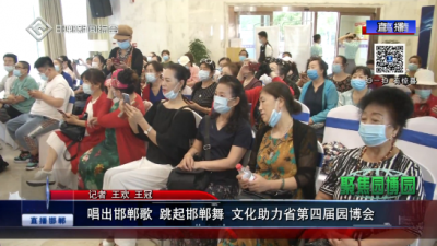 唱出邯郸歌 跳起邯郸舞 文化助力省第四届园博会