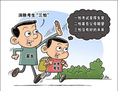 """""""决胜中考 父母如何助力""""公益讲座邀你参加!"""