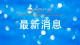 """""""零容忍""""!國辦發文,行業協會商會這些費嚴禁收!"""