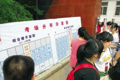 邯郸高考考生7月6日下午可看考场
