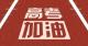 @邯郸高考生,进入考场这些事项要注意