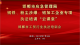 【直播】邯郸市工贸行业执法培训会
