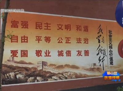 邯山区:兴华路街道办 打造特色文化墙
