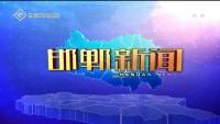 邯鄲新聞 07-13