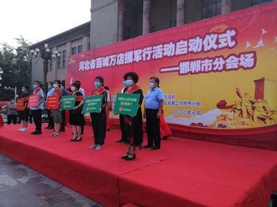 河北省百城万店拥军行邯郸市分会场活动举行