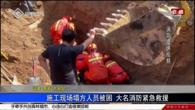 施工现场塌方人员被困 大名消防紧急救援