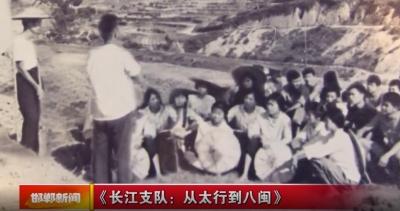 邯郸V视|《长江支队:从太行到八闽》引发热烈反响 长江支队老干部:很受鼓舞 想回武安看看