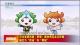 """河北省第四届(邯郸)园林博览会吉祥物确定为""""邯娃""""和""""郸妮"""""""
