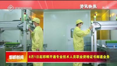 8月1日起邯鄲開通專業技術人員職業資格證書郵遞業務