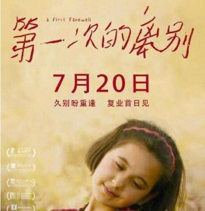 175天后电影院重启 首部电影已定档