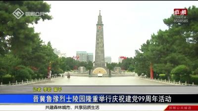 晋冀鲁豫烈士陵园隆重举行庆祝建党99周年活动