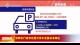 邯鄲市行政審批局外停車收費標準降低