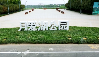 邯郸:月爱湖风景秀美惹人醉