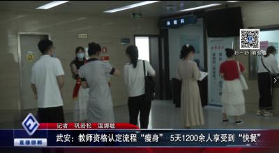 """武安:教师资格认定流程""""瘦身""""  5天1200余人享受到 """"快餐"""""""