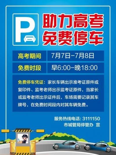 明后两天,主城区考点周边2000余车位免费停放!