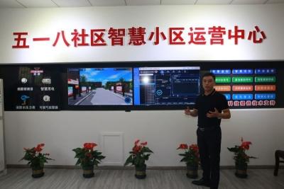 河北省首家老旧小区改造智慧小区运营中心在邯郸市启动