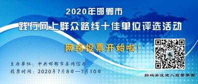 """邯郸市践行网上群众路线""""十佳单位""""评选网络投票开始啦!"""