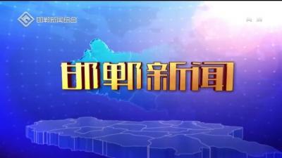 邯鄲新聞07-25