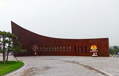 组图 九龙山矿山生态修复公园美景如画
