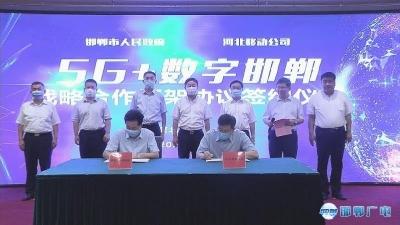 """市政府与河北移动公司签订""""5G+数字邯郸""""战略合作协议"""