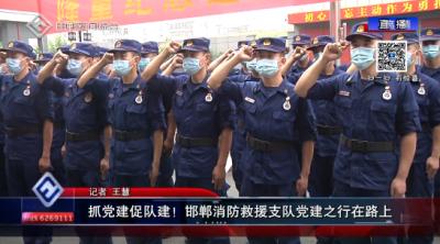 邯郸消防救援支队党建之行在路上