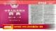 2020年版《中华人民共和国药典》颁布