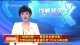 《邯鄲問政——服務民生面對面》大型電視問政直播節目7月24日再啟程