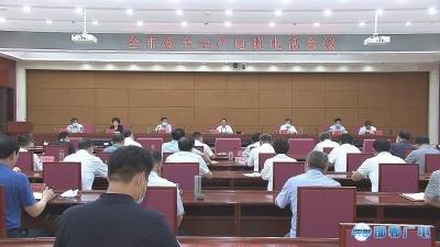 邯郸V视|张维亮在全市安全生产电视电话会议上强调 切实把安全生产责任制落实到位 坚决防范遏制各类安全事故发生