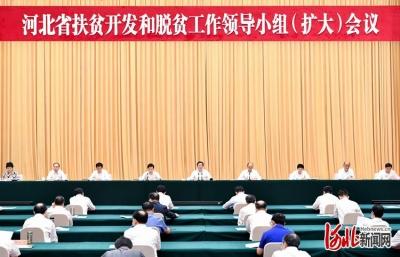 河北省扶贫开发和脱贫工作领导小组(扩大)会议在石家庄举行