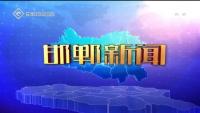 邯郸新闻 07-02