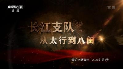 追寻  追忆  追思——评文献纪录片《长江支队:从太行到八闽》