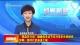 """""""燕赵在行动""""融媒体采访节目对话市长张维亮 邯郸,新时代的奋进之城"""