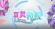 百灵微视| 夏季谨防溺水事故