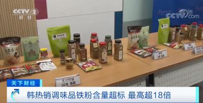 这个国家热销调味品铁粉含量超标,最高超18倍!至少两款流入中国…