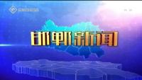 邯郸新闻 07-06