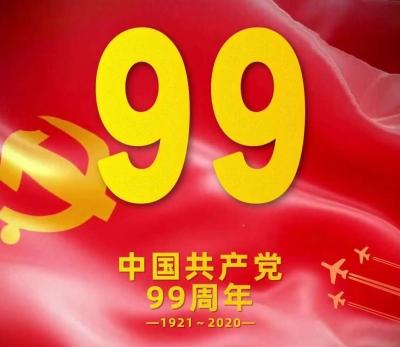 人民网评:奋斗九十九载, 中国共产党依旧正青春