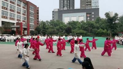 感受太极之美 展示教师风采 ——邯山区实验小学举行首届教职工太极拳比赛