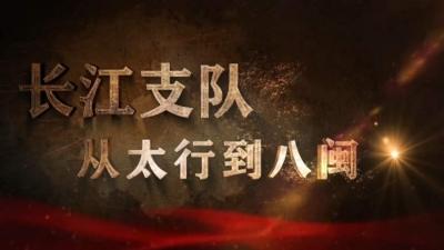 农林路小学组织党员教师集中观看纪录片《长江支队:从太行到八闽》